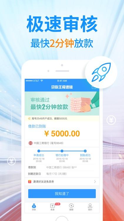 2345贷款王极速版-小额极速手机贷款借钱神器 screenshot-3