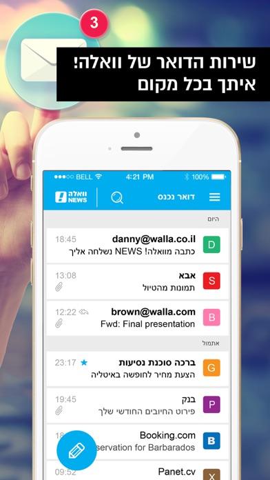 Walla - וואלה Screenshot 3