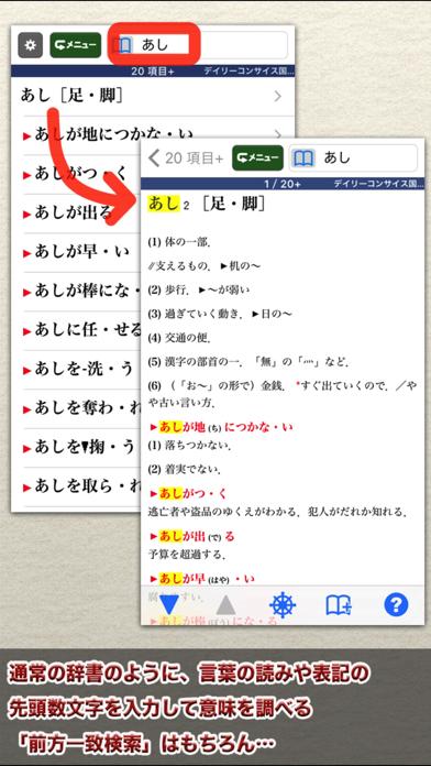 デイリーコンサイス国語辞典第5版【三省堂】のおすすめ画像2