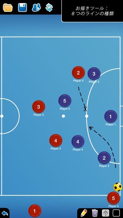 コーチのタクティカルボード-フットサルのスクリーンショット3