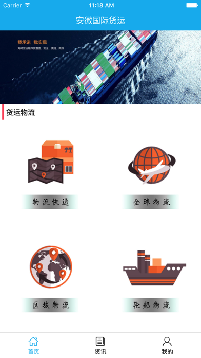 安徽国际货运
