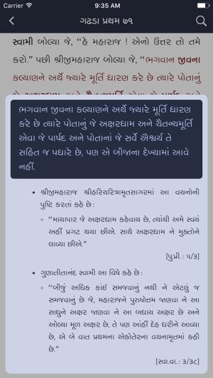 Vachanamrut Pdf In Gujarati