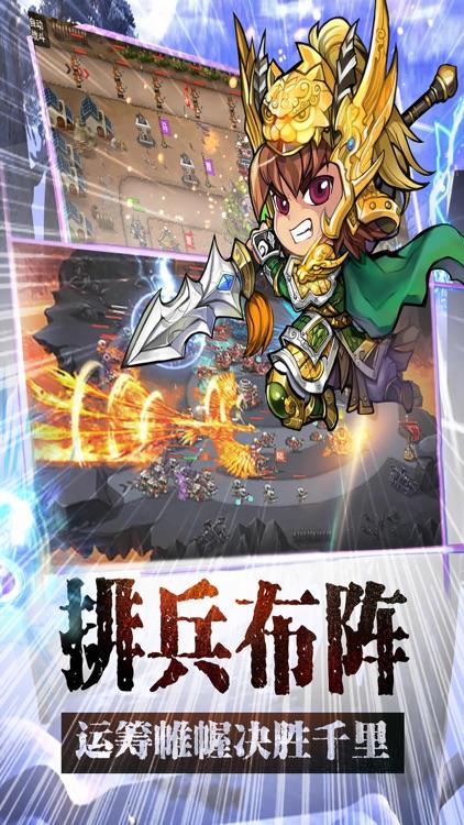 夺塔传奇-创新塔防策略游戏,送三国神将 screenshot-4