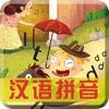 汉语拼音学习-拼读基础入门教程