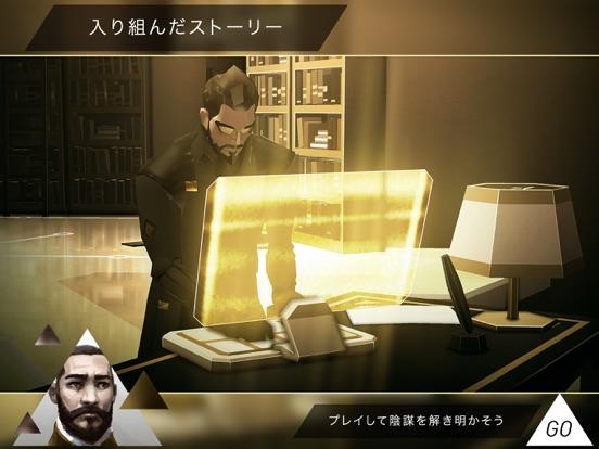 Deus Ex GOのおすすめ画像5