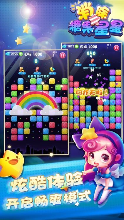 消灭糖果星星:少女最爱开心玩转创新消除类小游戏