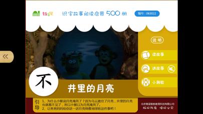 宝宝识字3-最益智的启蒙认知早教500识字故事启蒙系列 screenshot two