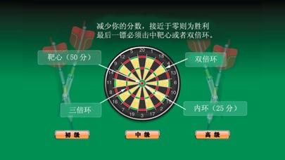 十环飞镖 - 刺激的飞镖射击 app image