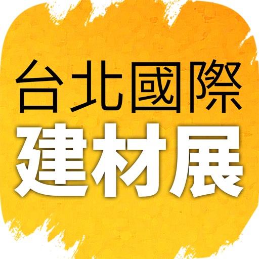 台北國際建材展