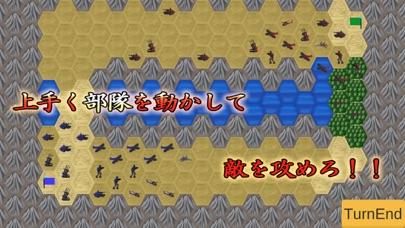 世界戦争 screenshot1