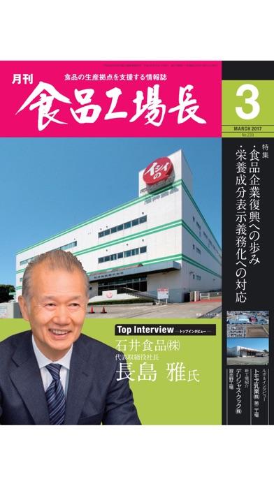 月刊食品工場長