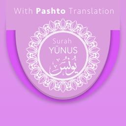 Surah Younas With Pashto Translation