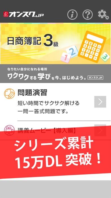簿記3級 問題演習 アプリスクリーンショット1