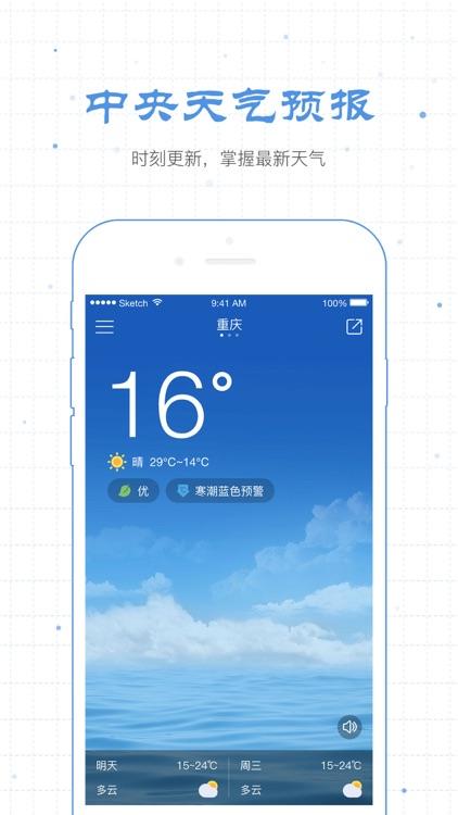 天气。 screenshot-1