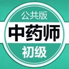 初级中药师题库 icon