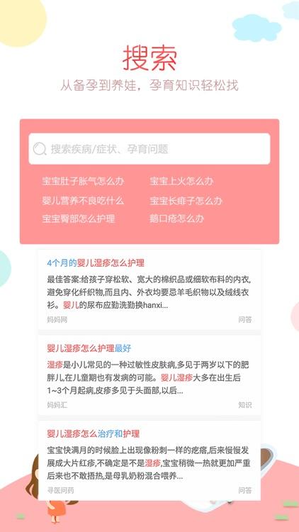 育儿易-备孕·怀孕·育儿问题妈妈免费问 screenshot-4