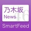 史上最も美しい乃木坂46まとめ-スマートフィード