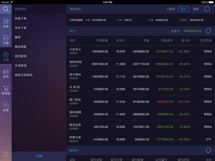 广发证券易淘金HD screenshot-3
