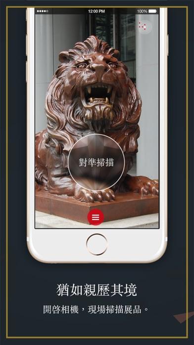 HSBC in Hong Kong: A Virtual Story屏幕截圖3