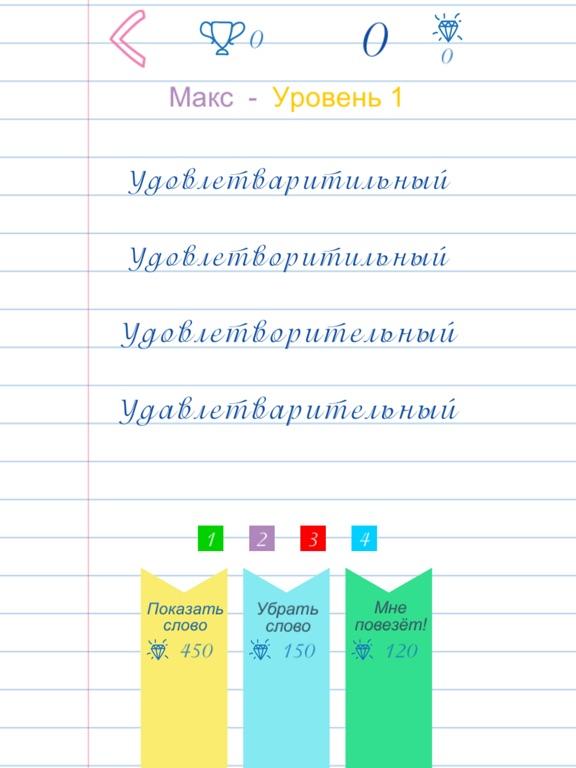 Отличник! - тест на орфографию для iPad