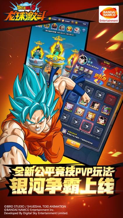龙珠激斗 screenshot-1
