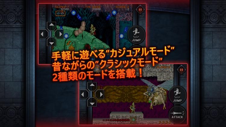 大魔界村 モバイル screenshot-3