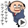 ▶踊る!昭和のおじさん