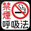 気がついたらやめていた禁煙呼吸法-BooksBox, K.K.