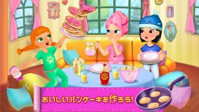パジャマパーティー 女の子のお泊まりのスクリーンショット3