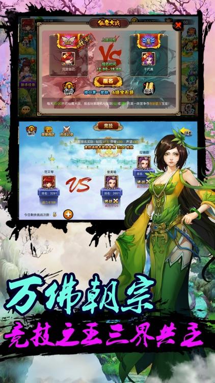 王者挂机-荣耀战纪PK手游 screenshot-4