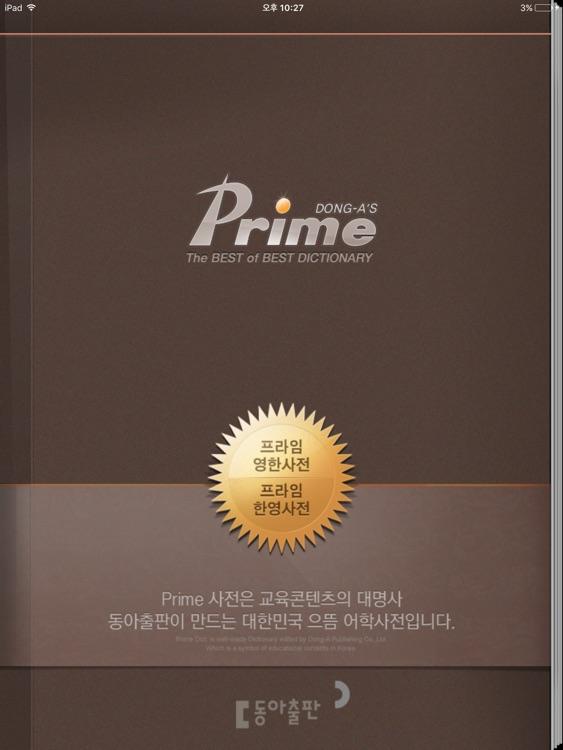 프라임 영한/한영사전 HD(Prime Dictionary E-K/K-E HD)