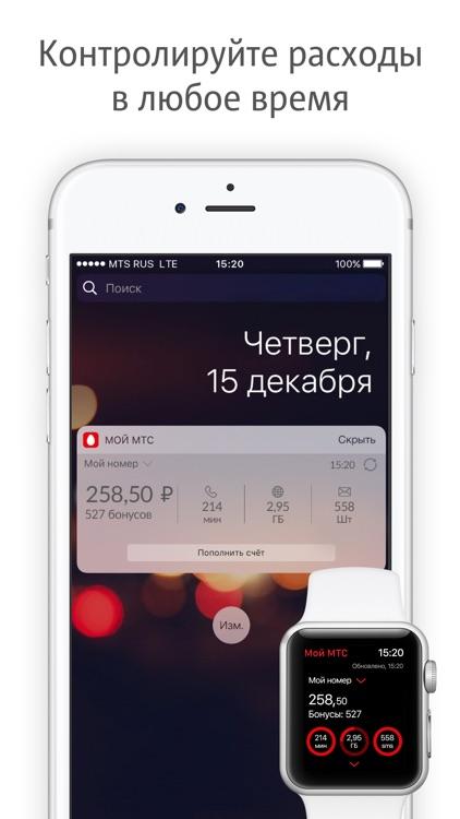 Мой МТС screenshot-4