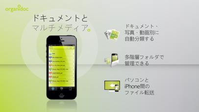携帯USBメモリ - OrganiDoc ScreenShot1