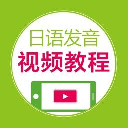 日语发音视频教程 - 75个视频学个够