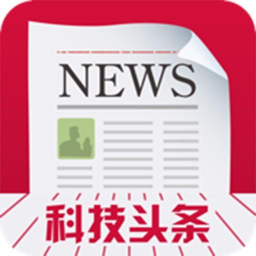 科技快报-it科技手机头条新闻 iOS App