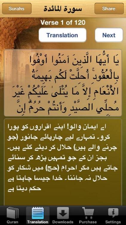 Quran Majeed القرآن