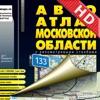 Московская область. АвтоАтлас