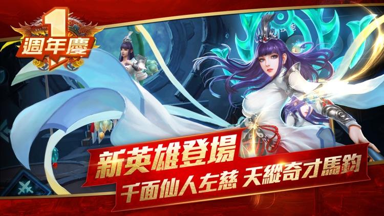 夢三國-全新5v5娛樂模式 screenshot-3