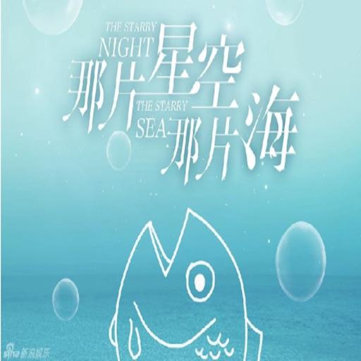 【那片星空那片海】有声书:奇幻爱情小说