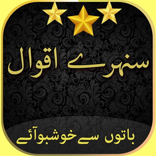 Good Quotes in Urdu - Beautiful & Wise Collection