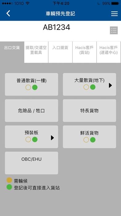 COSAC-Mobile屏幕截圖4