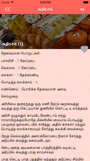 Sweets recipes tamil on the app store sweets recipes tamil on the app store forumfinder Images