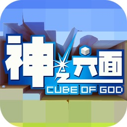 神之六面-冒险之路