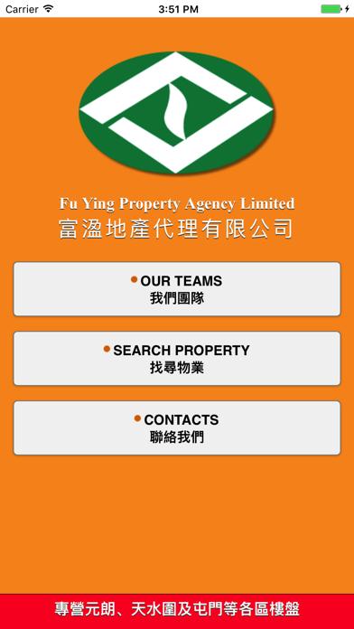 Fu Ying Property 富溋地產屏幕截圖1