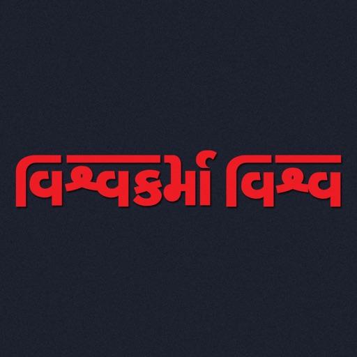 Vishwakarma Vishwa Magazine