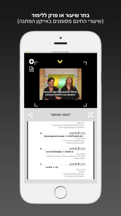 איטלקית... כל אחד יכול לדבר  - שיחון בווידיאו גירסה מלאה (PRO version, Italian for Hebrew speakers) Screenshot 2