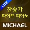 미가엘 찬송가 50곡 (파이프/피아노) - iPhoneアプリ