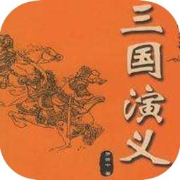 三国演义-中国古典四大名著