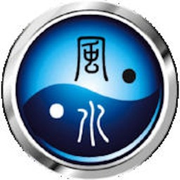 智能風水羅庚(專業版)