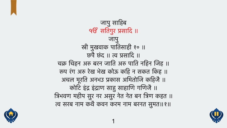 Jaap Sahib with Gurmukhi, English, Hindi Free screenshot-3